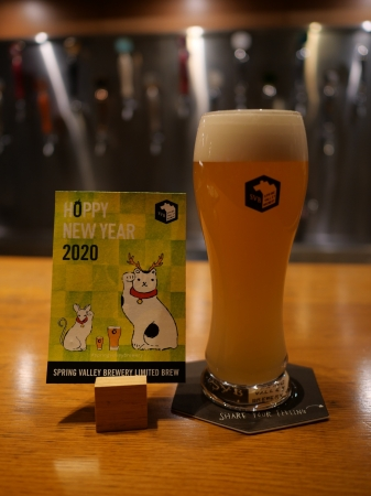 SVB東京限定「HOPPY NEW YEAR」、SVB京都限定「HOPPY NEW YEAR ~Brut IPA type~」を数量限定発売!